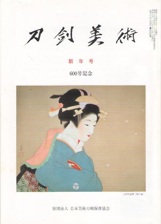 "刀剣小町 書籍 Touken Komachi List of ""Journal of Swords"""